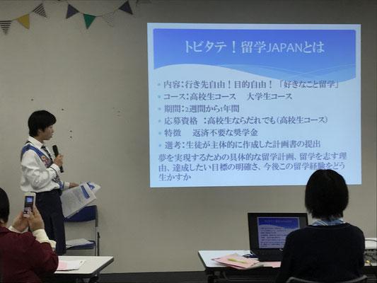 文部科学省主催の「トビタテ!留学JAPAN」で、ガールスカウトをテーマに応募して選ばれて、イギリスに留学した時の報告