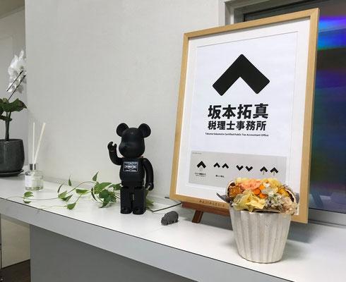 坂本拓真税理士事務所 玄関