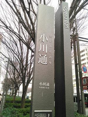 2分ほど歩くと小川通があります