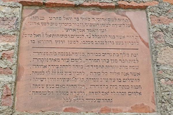 Надпись у входа в синагогу