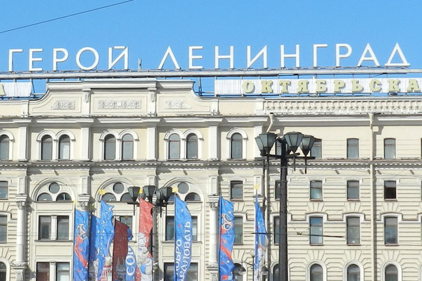 """""""Heldenstadt Leningrad"""""""