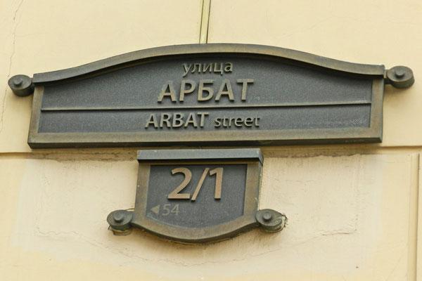 Der Arbat beginnt am Arbatskaja-Platz.