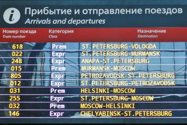 Abfahrttafel am Petersburger Ladoga-Bahnhof