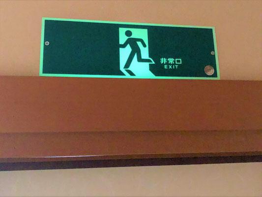 誘導標識 避難口 高輝度