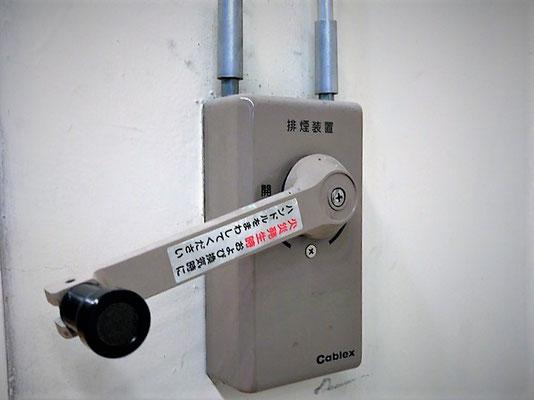 排煙窓の手動起動装置 露出ハンドルのみのタイプ
