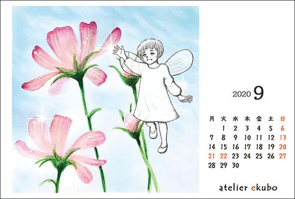アトリエ絵くぼ 2020年卓上カレンダー9月