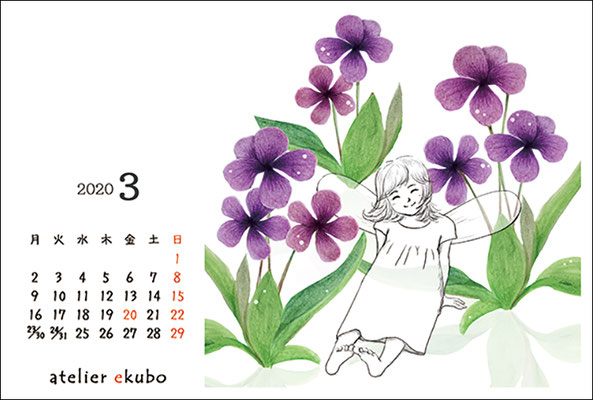 アトリエ絵くぼ 2020年卓上カレンダー3月