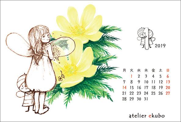 アトリエ絵くぼ 2019年卓上カレンダー1月