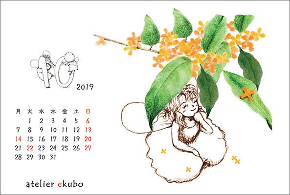 アトリエ絵くぼ 2019年卓上カレンダー10月