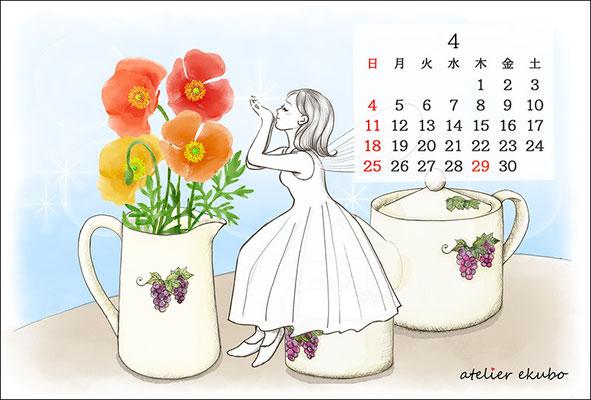アトリエ絵くぼ 2021年卓上カレンダー4月