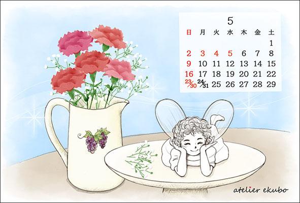 アトリエ絵くぼ 2021年卓上カレンダー5月
