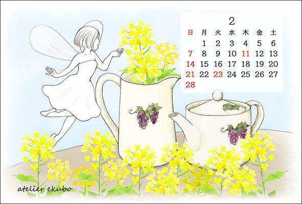 アトリエ絵くぼ 2021年卓上カレンダー2月