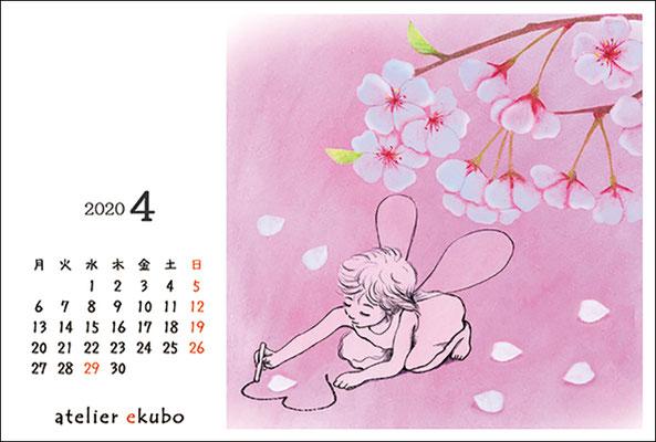 アトリエ絵くぼ 2020年卓上カレンダー4月