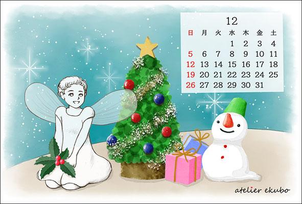 アトリエ絵くぼ 2021年卓上カレンダー12月