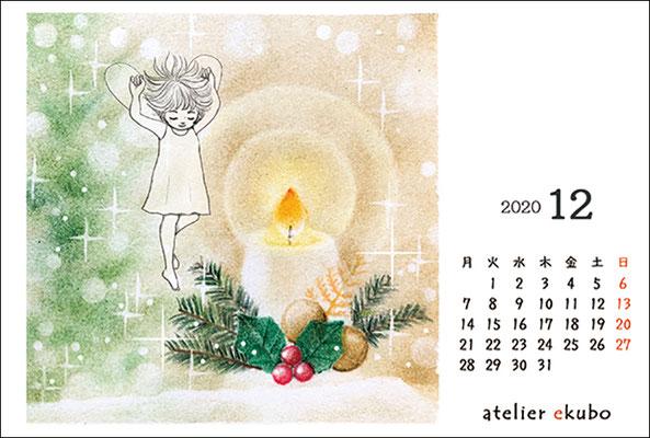 アトリエ絵くぼ 2020年卓上カレンダー12月