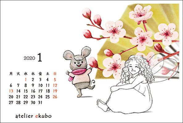 アトリエ絵くぼ 2020年卓上カレンダー1月