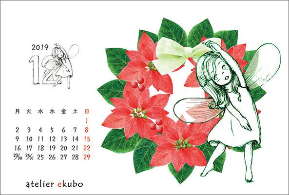 アトリエ絵くぼ 2019年卓上カレンダー12月