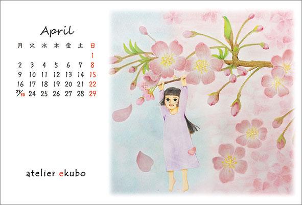 アトリエ絵くぼ 2018年卓上カレンダー4月