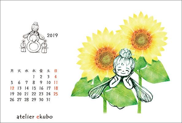 アトリエ絵くぼ 2019年卓上カレンダー8月