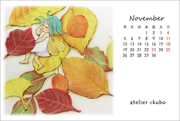 アトリエ絵くぼ 2018年卓上カレンダー11月