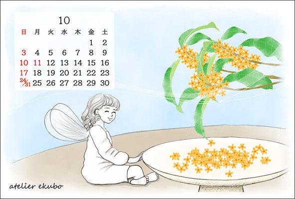 アトリエ絵くぼ 2021年卓上カレンダー10月