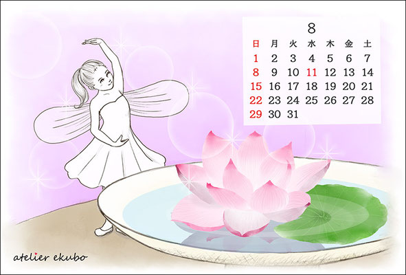 アトリエ絵くぼ 2021年卓上カレンダー8月