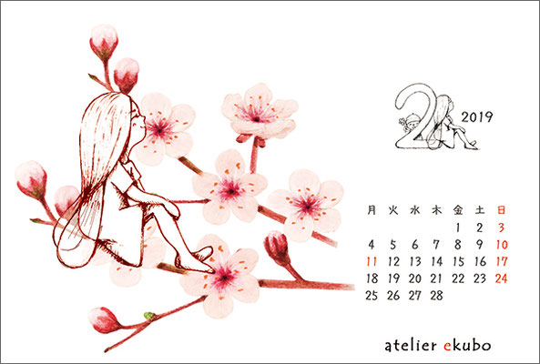 アトリエ絵くぼ 2019年卓上カレンダー2月