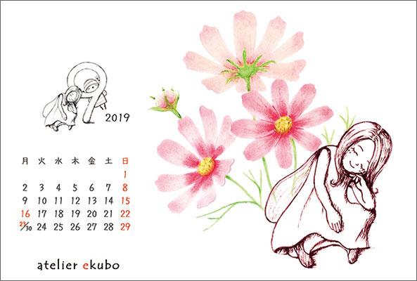 アトリエ絵くぼ 2019年卓上カレンダー9月