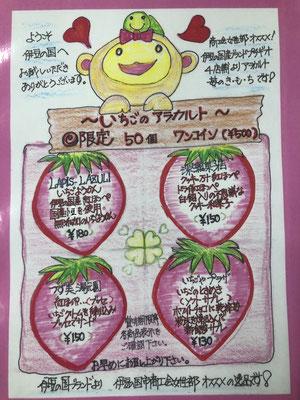 いちごのアラカルト 50個限定!