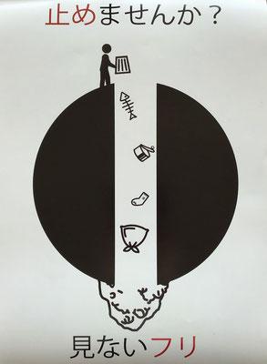 優秀賞:止めませんか?見ないフリ         渡邊 碧天(香川県立坂出商業高等学校1年)