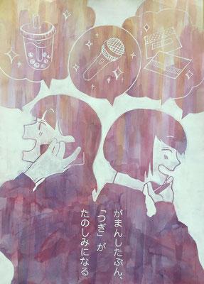 優秀賞:「つぎ」会ったらなにしよっか       五十嵐 あやり(富山県立高岡工芸高等学校2年)
