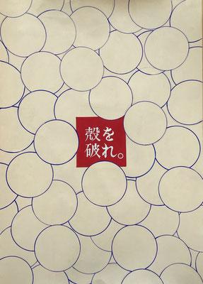 優秀賞:殻を破れ。               佐藤 里楠子(九州産業大学付属九州高等学校2年)