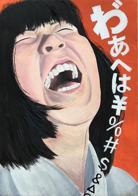 U.G.サトー賞:哄笑          佃 華凛(岡山県立岡山工業高等学校3年)
