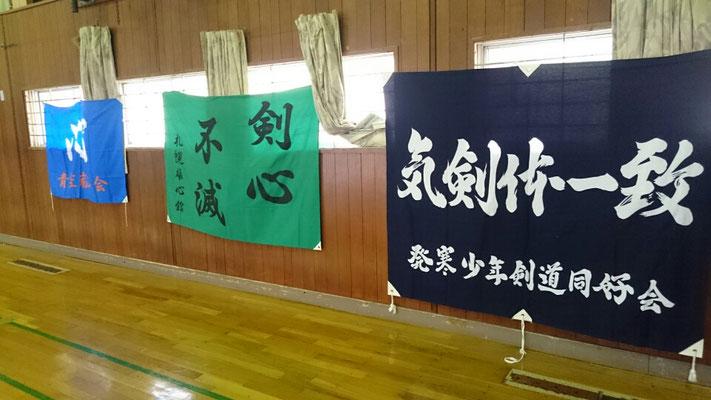 3つの団旗