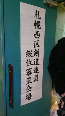 札幌西区剣道連盟級位審査会