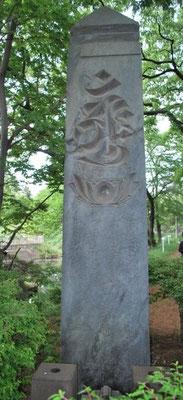 虎御石(東松山市)