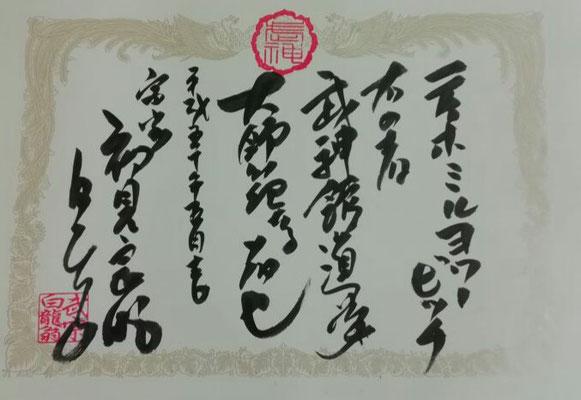 Dai Shihan Urkunde Bata