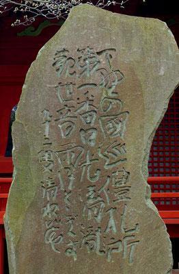 日光山清滝寺境内の清水比庵の石碑