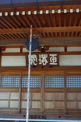 医王山玉塔院本堂:栃木市