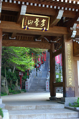 多気山持宝院(多気山不動尊)山門と階段