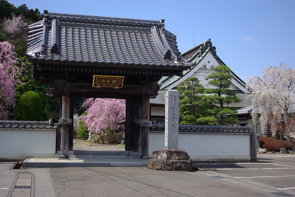 朝日山宝蔵寺:鹿沼市