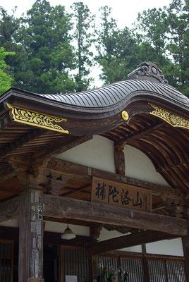 補陀洛山観音寺(澤観音寺)本堂:矢板市