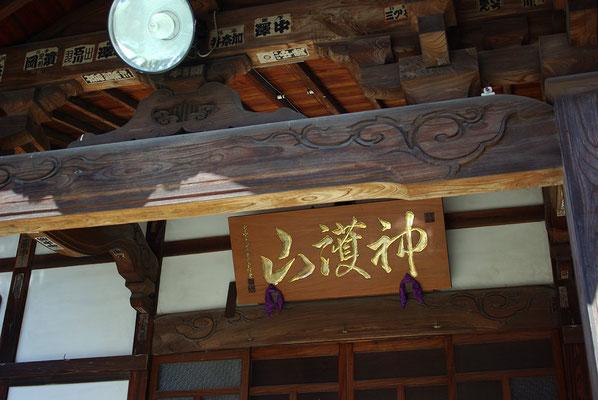 神護山光明寺本堂の扁額