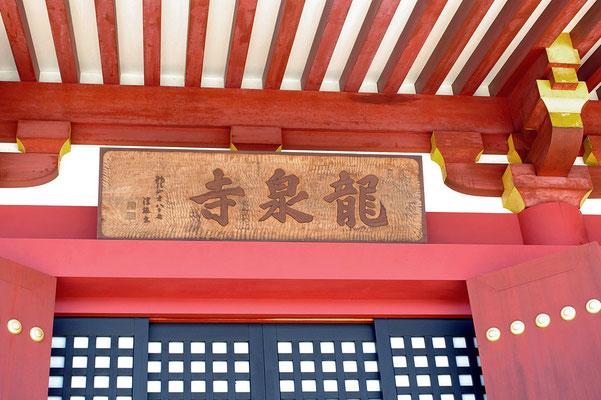 龍頭山龍泉寺本堂の扁額:大田原市