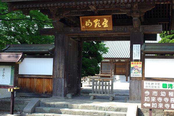 星顕山如来寺の山門:日光市