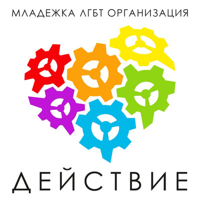 "Youth LGBTI Organization ""Deystvie"" Logo"