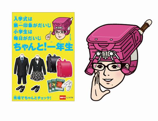 SEIYU ちゃんと先生 / Ad, Web / Character