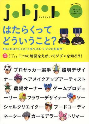 雑誌「jobjob創刊号」/Illustration