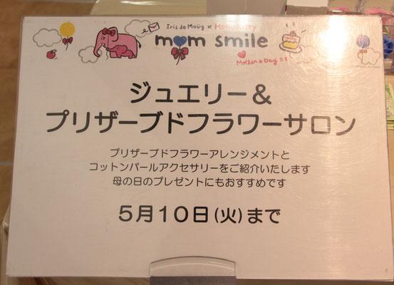 伊勢丹浦和店5階文具売り場にて、ラシーヌキューブのサロン紹介