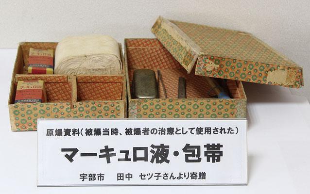 マーキュロ液・包帯  寄贈 田中セツ子